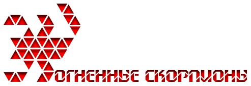 Fire-Scorpions3.jpg