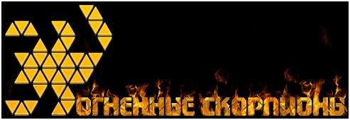 Fire-Scorpions5.jpg