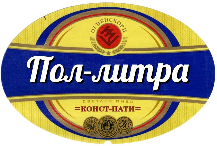 пол-литра.png