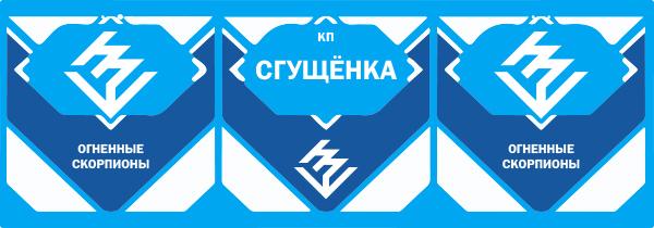 СГУЩЕНКА.jpg