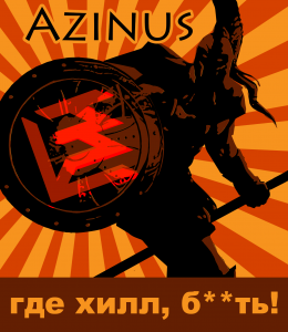 ава азе1.png